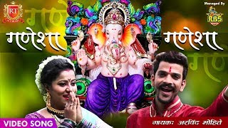 Baixar Morya Morya | मोरया मोरया | New Ganpati Song 2018 | R T Music | RBS Digital
