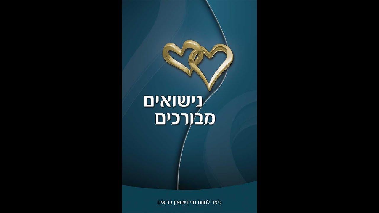 יצר הרע בחיי הנישואים - הרב מיכאל שושן