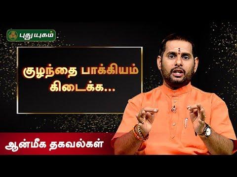 Aanmeega Thagavalgal   குழந்தை வரம் கிடைக்க எளிய பரிகாரம்!   15/09/2019   Puthuyugam TV