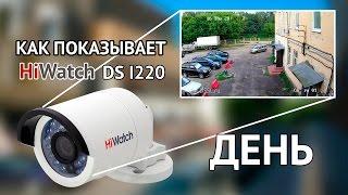 Смотри как показывает IP камера Hiwatch DS I220 днём