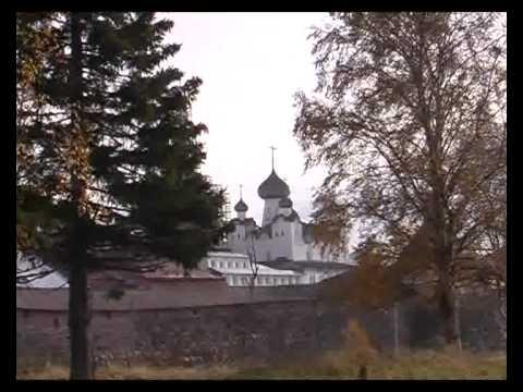 Соловецкий монастырь (Часть 1 из 3)