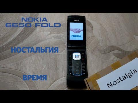 Nokia 6650 Fold, Ностальгия и Время, которое невозможно вернуть