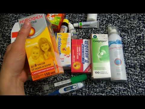 Лекарственные препараты,  которыми я лечу детей при простуде.