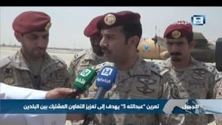 القوات السعودية والأردنية تستعد لانطلاق تمرين