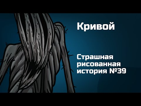 Кривой. Страшная рисованная история №39. (Анимация)