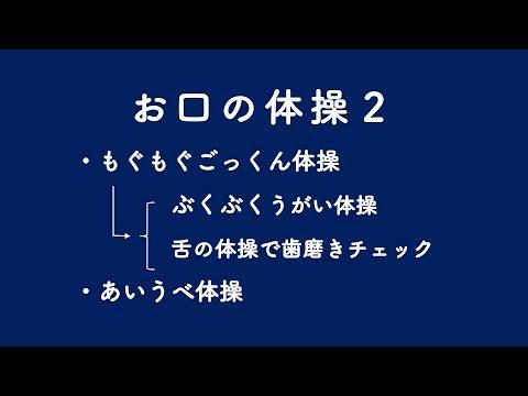 のびのび元気体操DVD お口の体操2