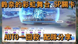 鈴奈的彩虹舞台 SP關卡 AUTO一回殺 配隊分享【超異域公主連結☆Re:Dive】