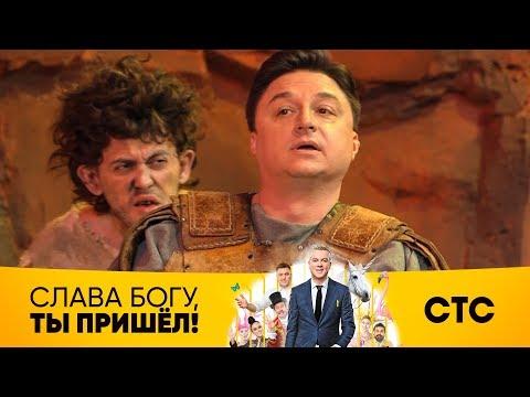 Импровизация Максима Лагашкина | Слава Богу, ты пришёл!
