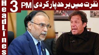 Ahsan Iqbal Crossed All Limits of Hate With Imran Khan - Headlines 3 PM - 18 March - Express News