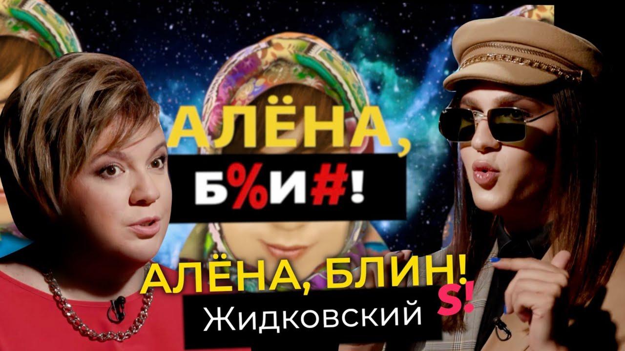 Алексей Жидковский — злой юмор, ориентация, семейная драма, смена пола