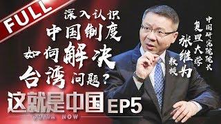 【Full】《这就是中国》第5期:深入了解中国制度 如何解决台湾问题?唤醒民族心【东方卫视官方高清】