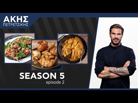 Kitchen Lab - Επεισόδιο 2 - Σεζόν 5   Άκης Πετρετζίκης