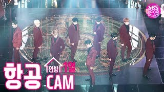 [항공캠4K] SF9 ''Good Guy'' (SF9 'Good Guy' High Angle Cam)│@SBS Inkigayo_2019.1.12