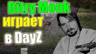 Дёрти Монк играет в DayZ