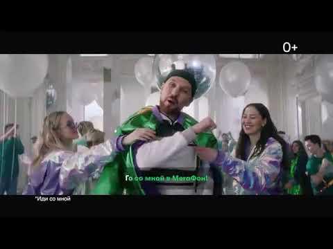 Мегафон реклама 2017 саундтрек