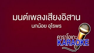 มนต์เพลงเสียงอิสาน - นกน้อย อุไรพร [KARAOKE Version] เสียงมาสเตอร์
