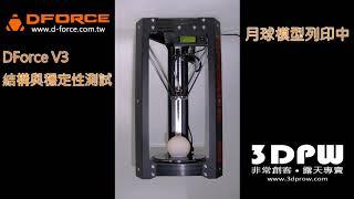 DForce V3 超鋼性結構穩定度展示