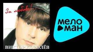 ВИКТОР КОРОЛЕВ - ЗА ЛЮБОВЬ! / VIKTOR KOROLEV - ZA LYUBOV'!