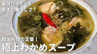 極上わかめスープ|Koh Kentetsu Kitchen 【料理研究家コウケンテツ公式チャンネル】さんのレシピ書き起こし