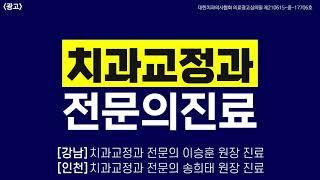 (광고)치아교정_라이브치과병원