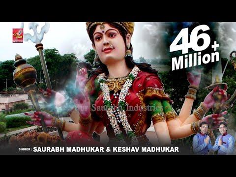 आ जाओ एक बार माँ // Most Popular Maa Durga Bhajan // Devi Bhajan By Saurav Madhukar