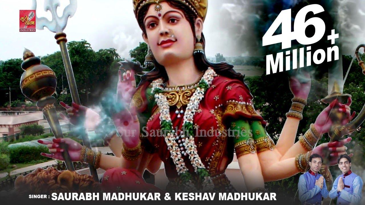 Download आ जाओ एक बार माँ // Most Popular Maa Durga Bhajan // Devi Bhajan By Saurav Madhukar