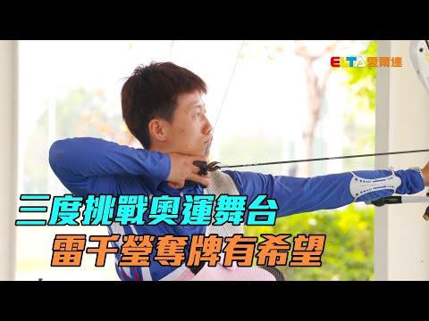 三度挑戰奧運舞台 雷千瑩奪牌有希望/愛爾達電視20210713
