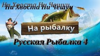 Російська рибалка. А ти лови на мотиля, на мотиля, нехай він не покине нас надія, доки крутиться земля)