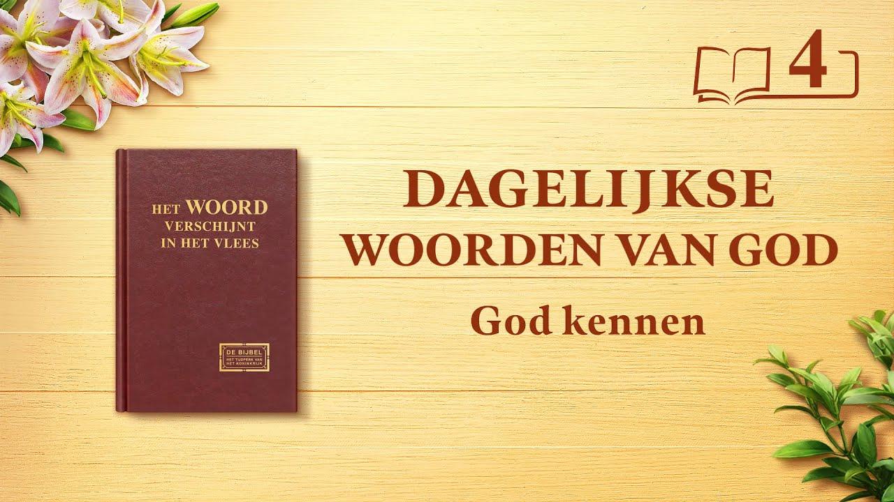Gods woord | 'God kennen is de weg naar het vrezen van God en het mijden van het kwaad' | Fragment 4
