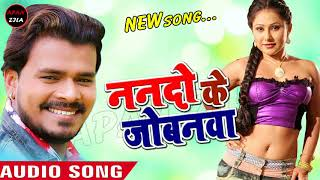 new bhojpuri hit song 2018 नन्दो के जोबनवा nando ke jonwa prmod premi yadav