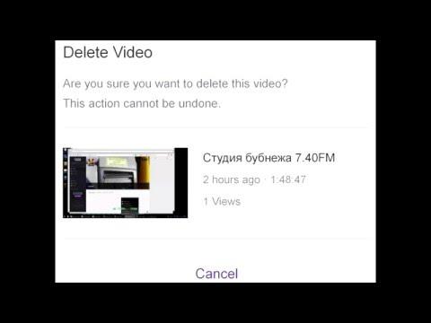 Как удалить видео с твича