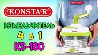 Уникальный кухонный девайс: многофункциональный измельчитель 4 в 1 Konstar KS-180