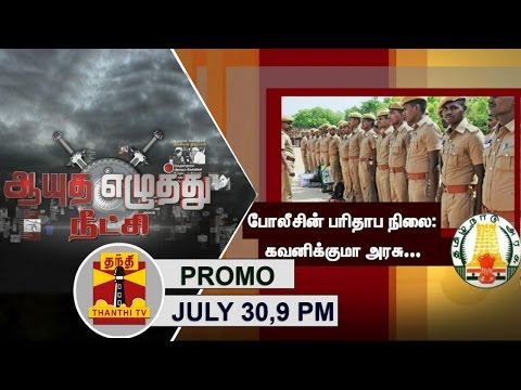 (30/07/2016) Ayutha Ezhuthu Neetchi | Promo | Debate on TN Police Reforms..@ 9PM