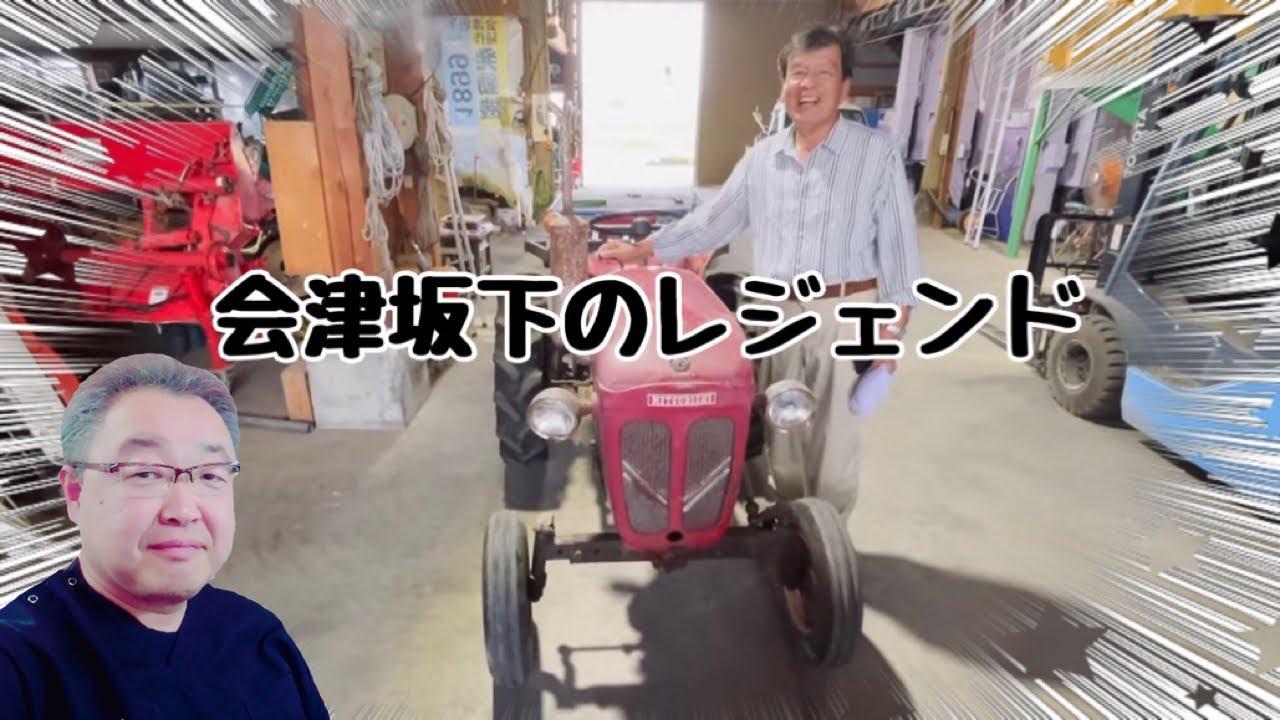 【会津坂下のレジェンド】古い小型の三菱トラクター 独特の単気筒エンジン音 この人こそ元祖テーラー少年!!2021夏