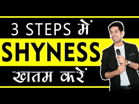 How to overcome Shyness and increase Confidence? | Video in Hindi by Him-eesh