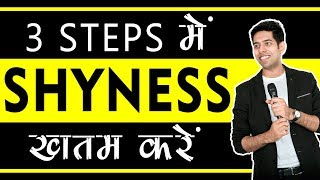 How to overcome Shyness and increase Confidence? | Video in Hindi by Him-eesh thumbnail
