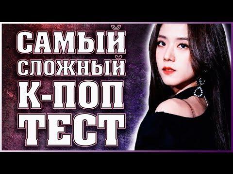 САМЫЙ СЛОЖНЫЙ К-ПОП ТЕСТ 2 | K-POP TEST|