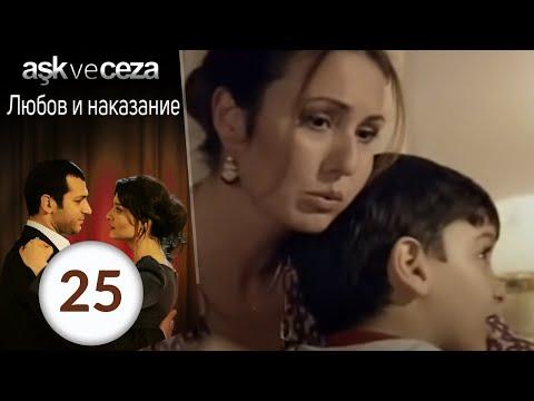 Любовь и наказание 25 серия