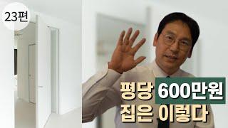 집 짓기 평당 가격이 상승되는 이유