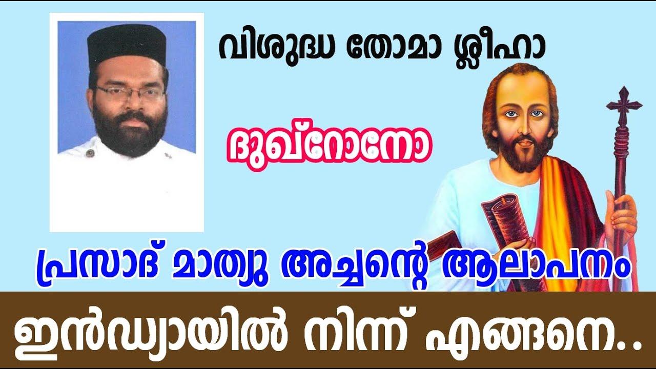 ഇൻഡ്യായിൽ നിന്ന് എങ്ങനെ ഏരുശലേം   Indyayil Ninnu   Fr.Prasad Mathew