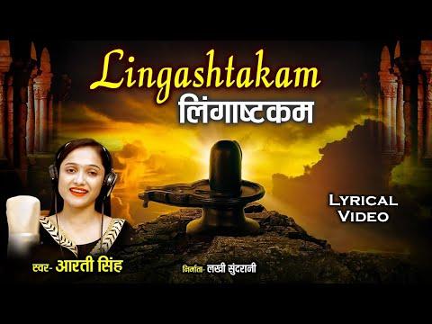 Lingashtam - लिंगाष्टकम || Aarti Singh || Lyrical HD Video || Lord Shiva || Sawan Special Song