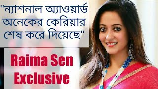 ন্যাশনাল অ্যাওয়ার্ড অনেকের কেরিয়ার শেষ করে দিয়েছে: Raima Sen Exclusive l Sharmila Showhouse