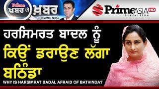 Prime Khabar Di Khabar 691 || Why Harsimrat badal afraid of Bathinda?