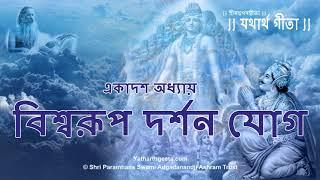 শ্রীমদ্ভগবদ্গীতা - একাদশ অধ্যায় - বিশ্বরূপ দর্শন যোগ   Srimad Bhagavad Gita Bangla - Chapter 11