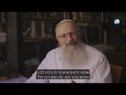 ברית של אהבה | הרב שמואל אליהו | קצר לפרשת עקב | בשיתוף עם ערוץ 20