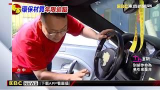 環保材質常用於車內飾板 遇濕熱易加速崩解