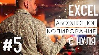Видеоуроки Excel для начинающих. Урок 5. Абсолютное копирование