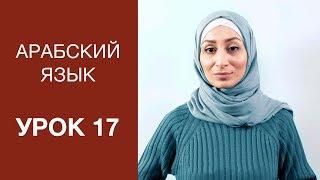 Арабский язык. Урок 17: Личные местоимения в арабском языке