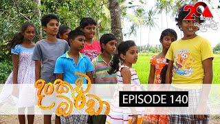 Dankuda Banda | Episode 140 | Sirasa TV 07th September 2018 [HD] Thumbnail