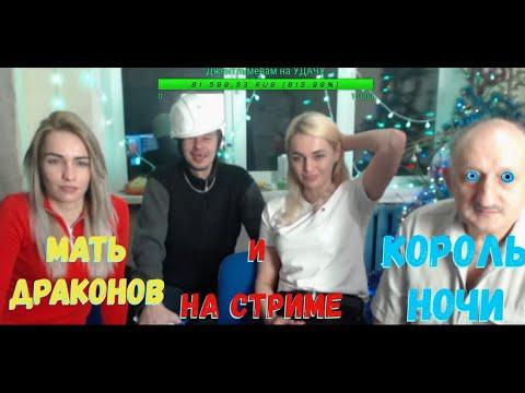 Ёшкин Матрёшкин и Профессор вместе на стриме в компании прекрасных дам. Золотой дождь для Ёшкина